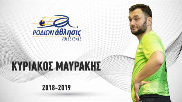 """Στο """"ΡΟΔΙΩΝ άθλησις"""" και ο Μαυράκης!"""