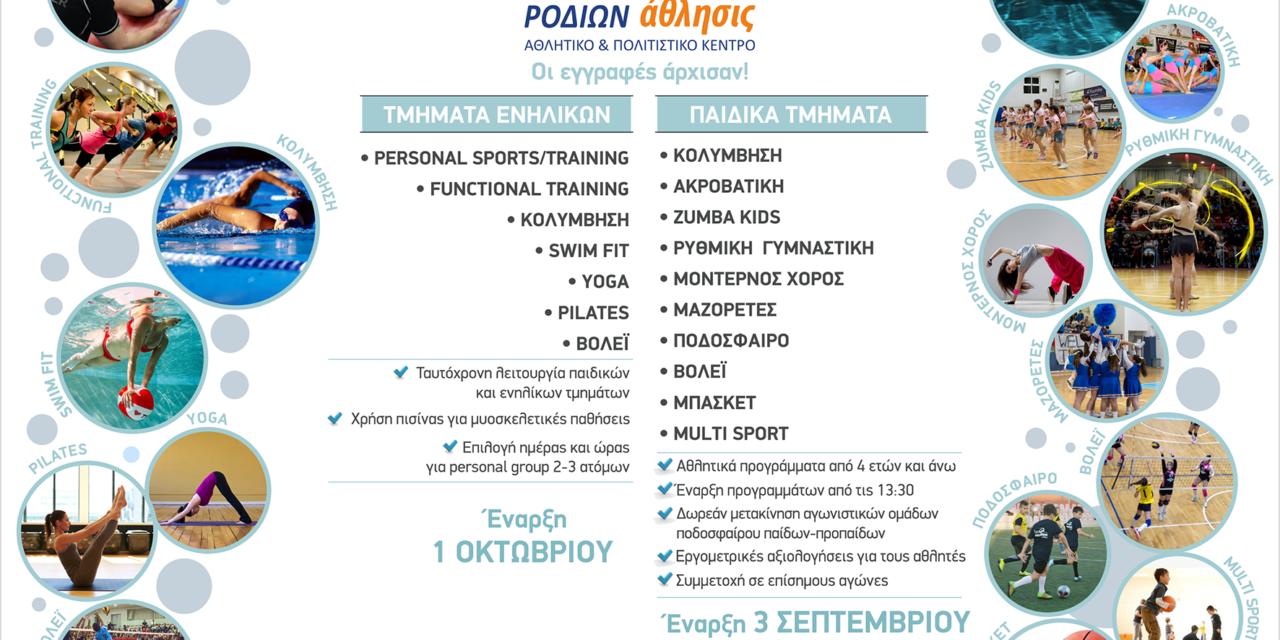 """Χειμερινά προγράμματα """"ΡΟΔΙΩΝ άθλησις"""" 2018-2019"""
