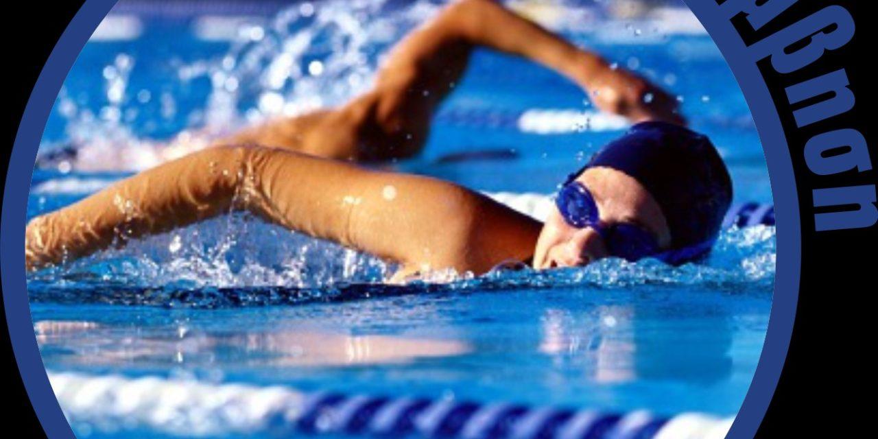 Τμήματα κολύμβησης ενηλίκων 2018-2019