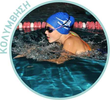 Έναρξη τμημάτων κολύμβησης στις 3 Σεπτεμβρίου