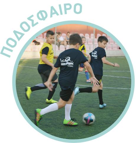 Τμήματα ποδοσφαίρου 2018-2019