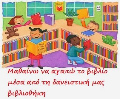 Δανειστική βιβλιοθήκη… για την καλύτερη συντροφιά!