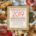 Ημερολόγιο Κικής Τσακίρη: 2019 αρώματα και γεύσεις