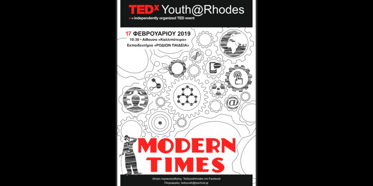 """Το 2ο TEDxYouth@Rhodes φέρνει """"Μοντέρνους Καιρούς"""""""