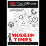 Οι συμμετέχοντες στη Συνέντευξη Τύπου για το 2ο TedxYouth@Rhodes