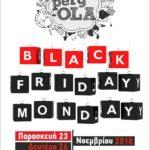 Black Friday…& Monday στην PergOLA των Εκπαιδευτηρίων «ΡΟΔΙΩΝ ΠΑΙΔΕΙΑ»!