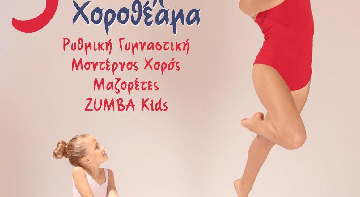 """3ο Καλλιτεχνικό Χοροθέαμα από το """"ΡΟΔΙΩΝ άθλησις""""!"""