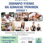 Σεμινάριο Υγιεινής & Ασφάλειας Τροφίμων Επιπέδου 1