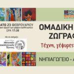 «Τέχνη, γέφυρες και ορίζοντες»: Ομαδική έκθεση ζωγραφικής Νηπιαγωγείου και Α' Δημοτικού