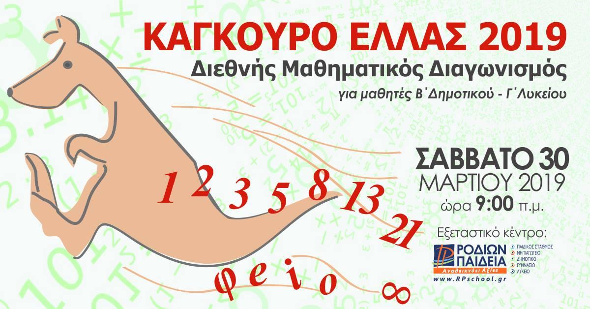 Μαθηματικός Διαγωνισμός «Καγκουρό»