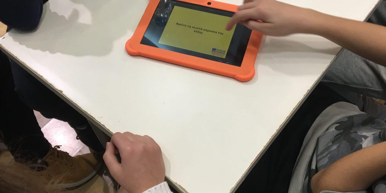 Η συμβολή των νέων τεχνολογιών στην ανάπτυξη των γλωσσικών δεξιοτήτων των μαθητών