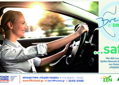 breathe n drive safely jpeg