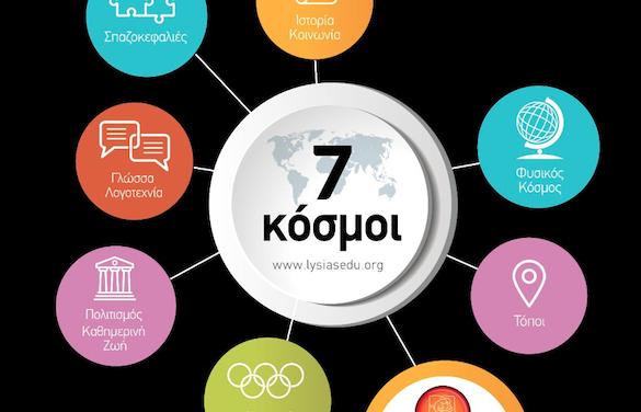 23ος Πανελλήνιος Μαθητικός Διαγωνισμός μέσω Internet «ΛΥΣΙΑΣ»