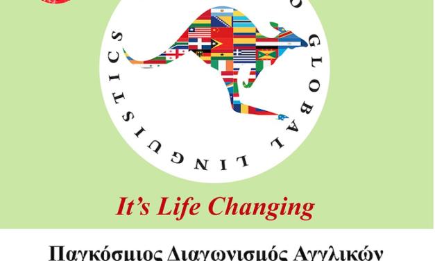 """Διακρίσεις μαθητών στον Διεθνή Διαγωνισμό """"Kangaroo Global Linguistics"""""""