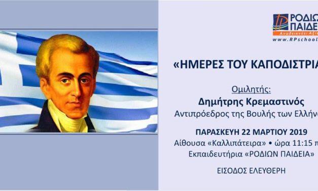 «Ημέρες του Καποδίστρια»: Ομιλία του κ. Δημήτρη Κρεμαστινού στα Εκπαιδευτήρια «ΡΟΔΙΩΝ ΠΑΙΔΕΙΑ»