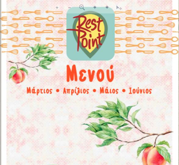 """Rest Point menu"" για τους μήνες Μάρτιο-Ιούνιο"