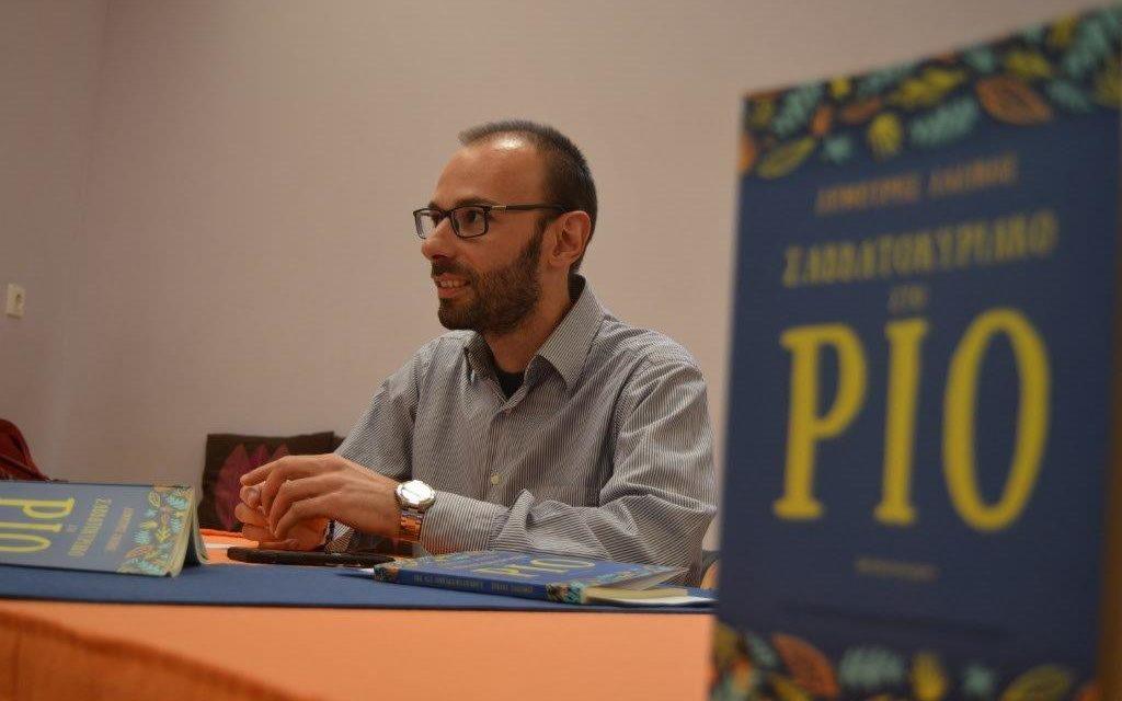 Επιτυχημένη η πρώτη παρουσίαση του βιβλίου του Δ. Λαδικού, «Σαββατοκύριακο στο Ρίο»