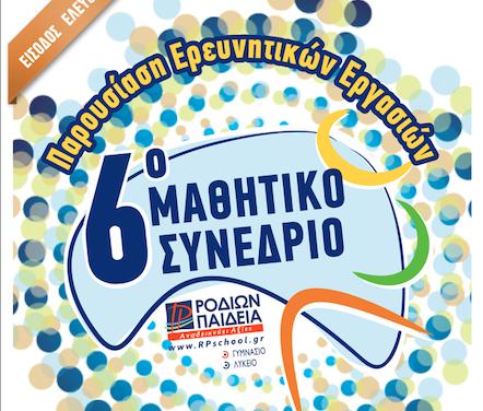 Τα Εκπαιδευτήρια «ΡΟΔΙΩΝ ΠΑΙΔΕΙΑ» διοργανώνουν το «6ο Μαθητικό Συνέδριο»
