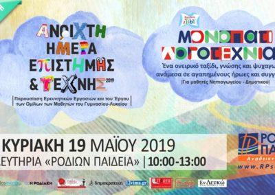 Anoixti Imera & Monopati 2019
