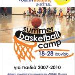 Summer Basketball Camp από το ΡΟΔΙΩΝ άθλησις!