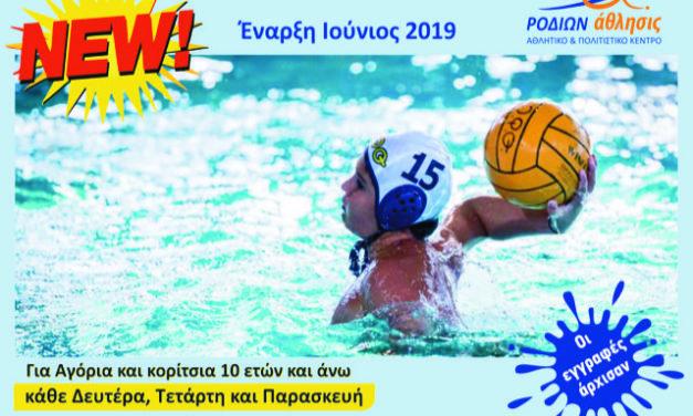 """Τμήματα water polo από το """"ΡΟΔΙΩΝ άθλησις""""!"""