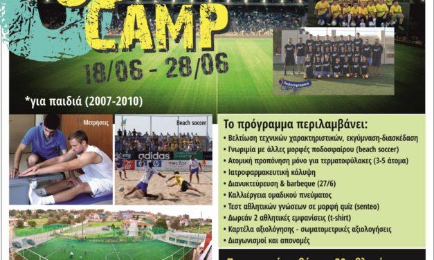 """""""6ο Summer Soccer Camp"""" από το ΡΟΔΙΩΝ άθλησις!"""