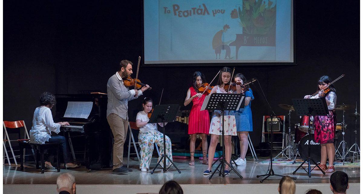 Μάγεψε το 2ο μέρος της μουσικής εκδήλωσης «Τα Ρεσιτάλ μου» του «ΡΟΔΙΩΝ ωδείον» και των Εκπαιδευτηρίων «ΡΟΔΙΩΝ ΠΑΙΔΕΙΑ»