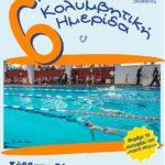 """Με απόλυτη επιτυχία η διεξαγωγή της """"6ης κολυμβητικής ημερίδας"""" του ΡΟΔΙΩΝ άθλησις!"""
