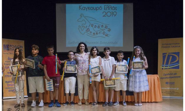 Βραβεύτηκαν μαθητές και μαθήτριες που διακρίθηκαν σε μαθητικούς διαγωνισμούς στα Εκπαιδευτήρια «ΡΟΔΙΩΝ ΠΑΙΔΕΙΑ»