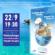 Παρουσίαση Βιβλίου: «Ο Συννεφούλης ταξιδεύει στην Ελλάδα»