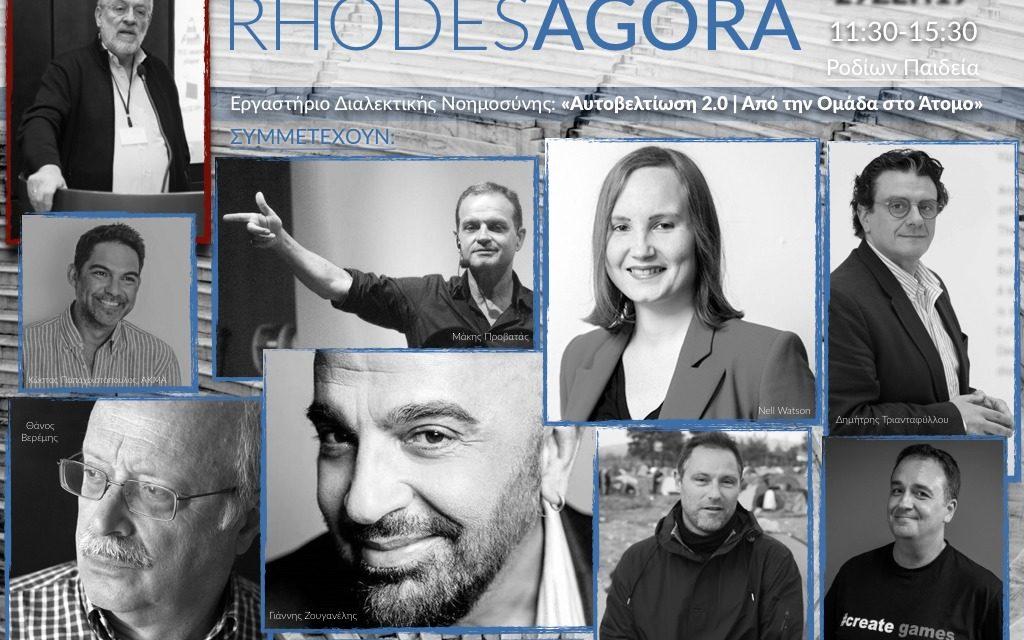 1ο Rhodes*Agora