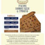 Εργαστήριο ελληνικής γλώσσας και ετυμολογίας