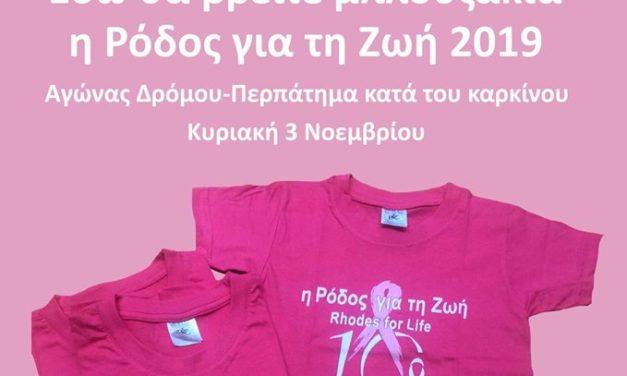 Για 10η χρονιά στηρίζουμε έμπρακτα τον φιλανθρωπικό αγώνα δρόμου «Η Ρόδος για τη Ζωή»!