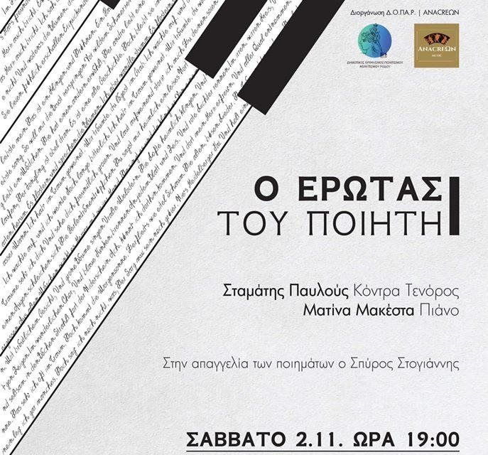 Πρόσκληση στην εκδήλωση «Ο έρωτας του ποιητή»
