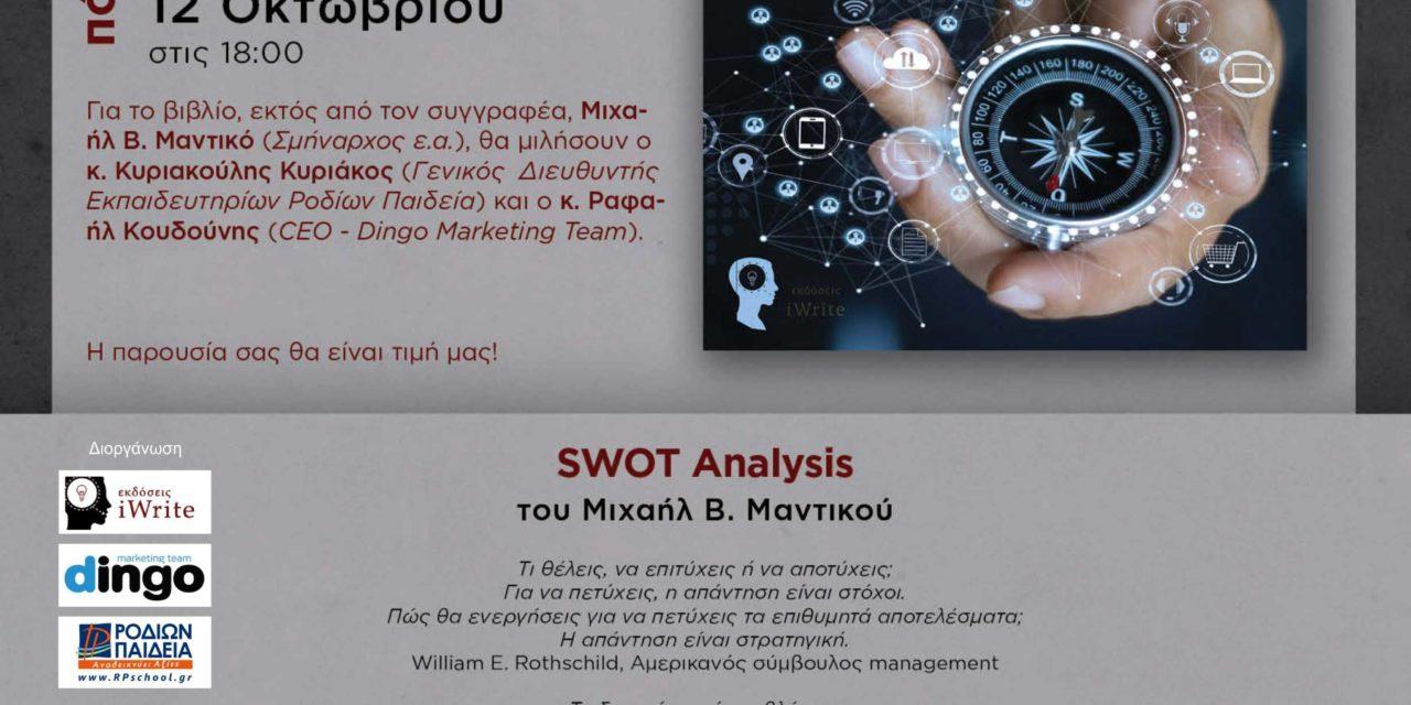 """Παρουσίαση βιβλίου """"Swot Analysis"""""""