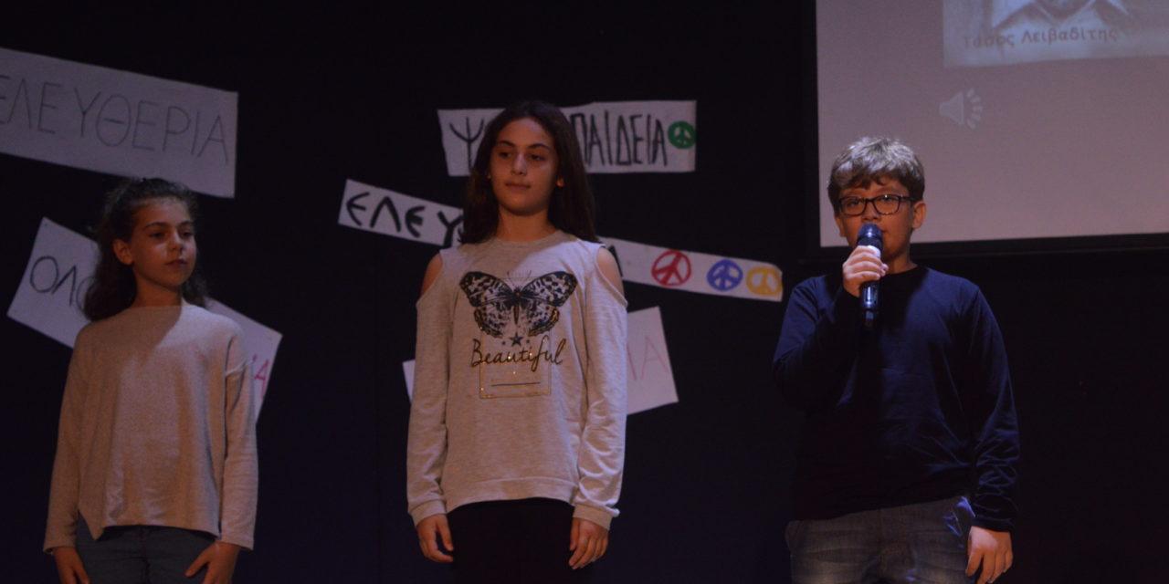 Η σχολική εκδήλωση του Δημοτικού για την επέτειο της εξέγερσης του Πολυτεχνείου