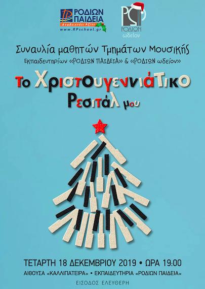 «Το Χριστουγεννιάτικο Ρεσιτάλ μου»: Μουσική Εκδήλωση του «ΡΟΔΙΩΝ Ωδείον» και των Εκπαιδευτηρίων «ΡΟΔΙΩΝ ΠΑΙΔΕΙΑ»