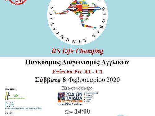 """Διεθνής Διαγωνισμός Αγγλικών """"Kangaroo Global Linguistics"""""""