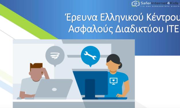 Αποτελέσματα έρευνας του Ελληνικού Κέντρου Ασφαλούς Διαδικτύου του ΙΤΕ σε 14.000 μαθητές για τις συνήθειες και τους κινδύνους που αντιμετωπίζουν στο διαδίκτυο