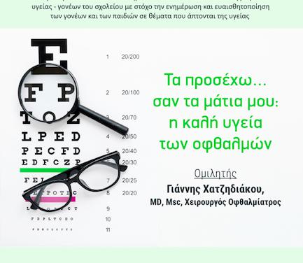 «Τα προσέχω σαν τα μάτια μου… η καλή υγεία των οφθαλμών»