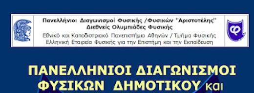 Διεξαγωγή του Πανελλήνιου Μαθητικού Διαγωνισμού Φυσικών «Αριστοτέλης» 2020 για μαθητές Ε' και Στ' τάξης του Δημοτικού Σχολείου