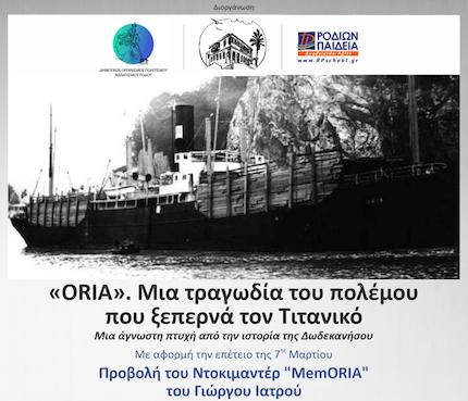 «ORIA»: Μια τραγωδία του πολέμου που ξεπερνά τον Τιτανικό