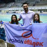 Συμμετοχή δύο αθλητριών κολύμβησης του «ΡΟΔΙΩΝ άθλησις» σε χειμερινό τουρνουά