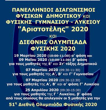 Αναστέλλονται οι Μαθητικοί Διαγωνισμοί Φυσικής «Αριστοτέλης» 2020