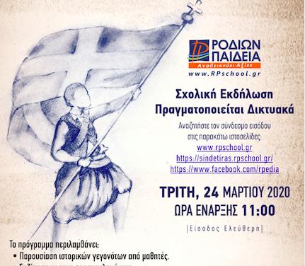 Ελληνική Επανάσταση: Προσεγγίσεις και Ερμηνείες