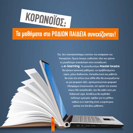 Συνεχίζεται απρόσκοπτα η εκπαιδευτική διαδικασία στα Εκπαιδευτήρια «ΡΟΔΙΩΝ ΠΑΙΔΕΙΑ»