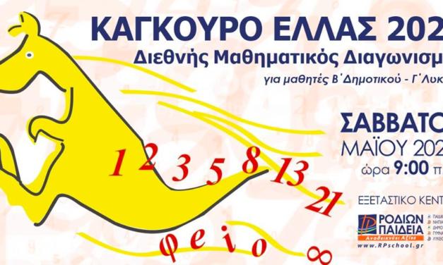 Νέα ημερομηνία διεξαγωγής του Μαθηματικού Διαγωνισμού «Καγκουρό»