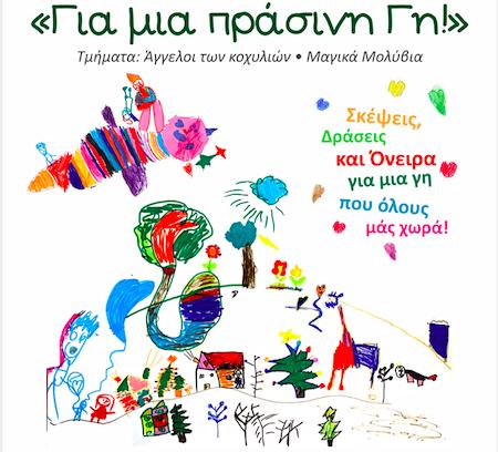 Διάκριση του Νηπιαγωγείου των Εκπαιδευτηρίων «ΡΟΔΙΩΝ ΠΑΙΔΕΙΑ» στο 7ο Πανελλήνιο Φεστιβάλ Μαθητικού Τραγουδιού και Ραδιοφωνικού Μηνύματος