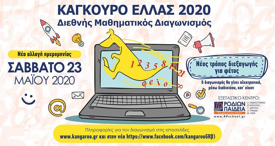 Οδηγίες και ημερομηνία διεξαγωγής του Μαθηματικού Διαγωνισμού «Καγκουρό»