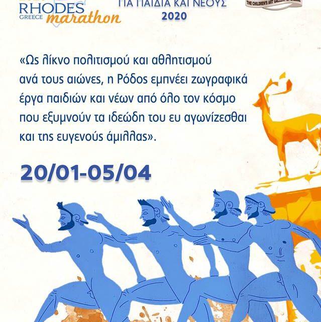 Προκήρυξη Διεθνούς Παιδικού Διαγωνισμού Ζωγραφικής 2020